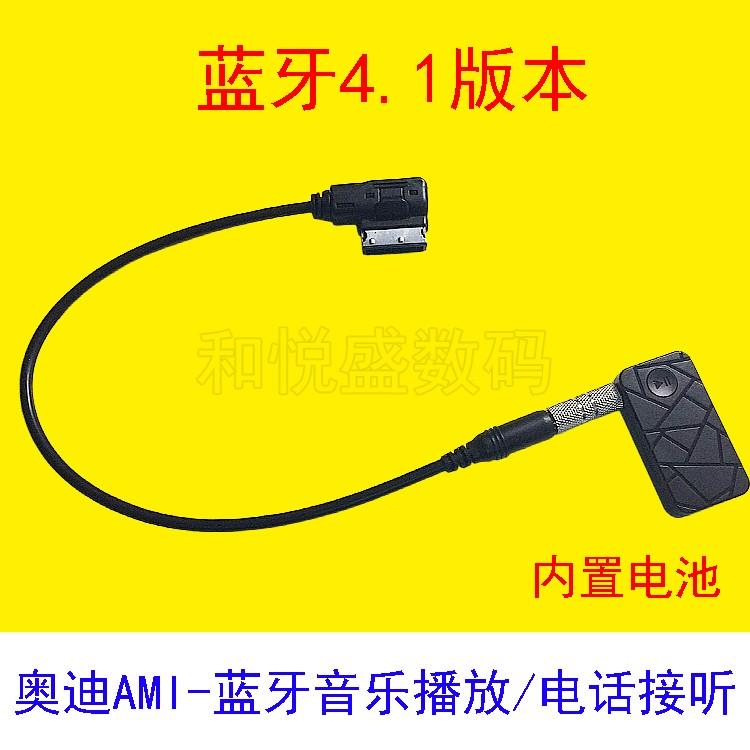 适用于大众MDI奥迪宾利AMI转AUX车载音乐音频线3.5传输线蓝牙免提