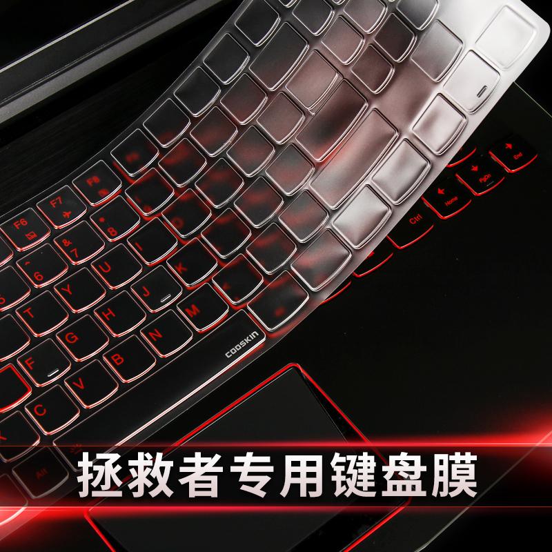 联想键盘膜