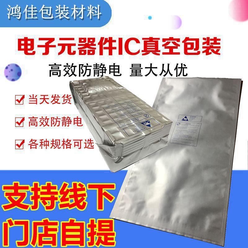 电子元器件真空包装芯片IC袋托盘防静电铝箔袋防潮避光280*510mm