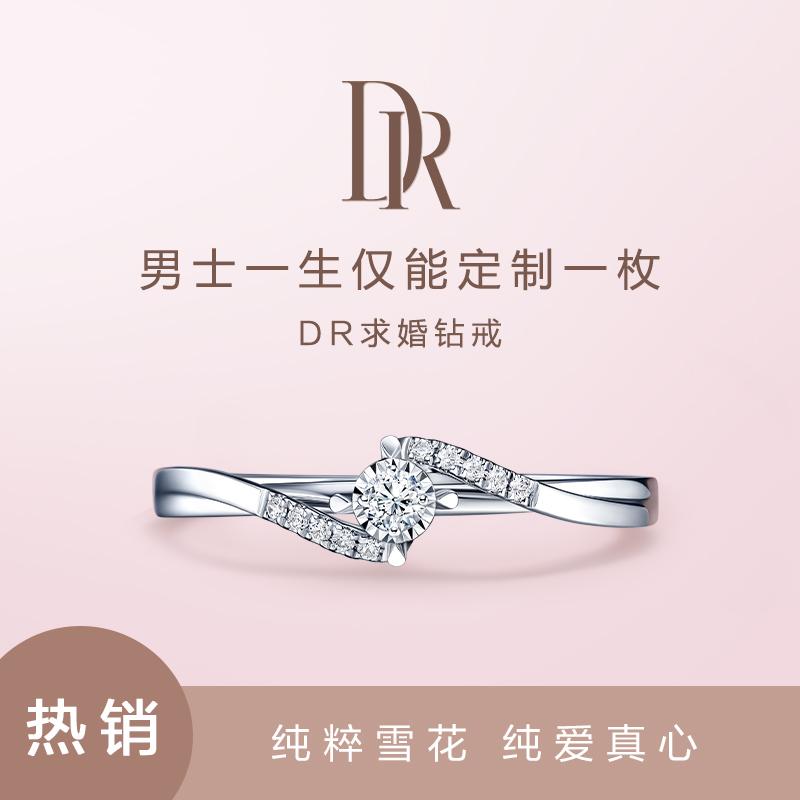 【新品】DR BELIEVE初雪告白求婚钻戒钻石戒指婚戒官方旗舰店正品