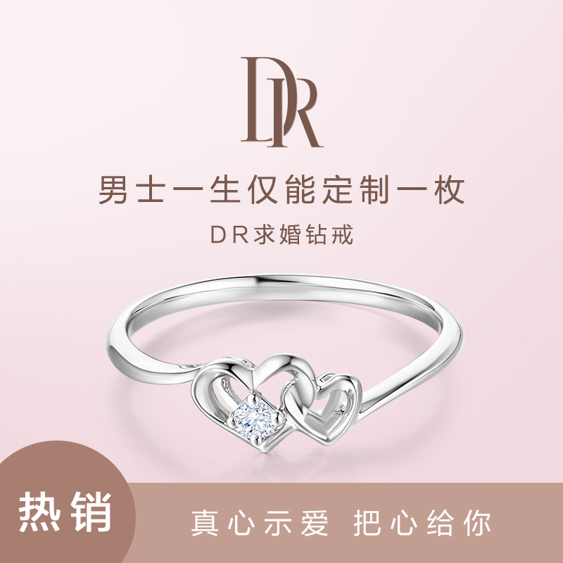 现货DR SWEETIE心心相依10分求婚钻戒结婚钻石戒指官方旗舰店正品