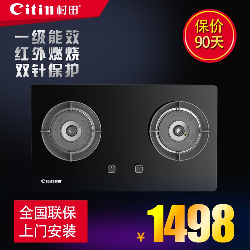 Citin/村田红外线高能灶7351双灶台嵌两用一级能效灶大火力大面板