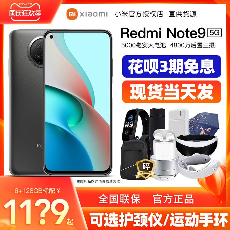 [现货当天发]Xiaomi/小米 Redmi 红米Note9 5G手机官方旗舰店官网正品新款4g直降系列10pro869元
