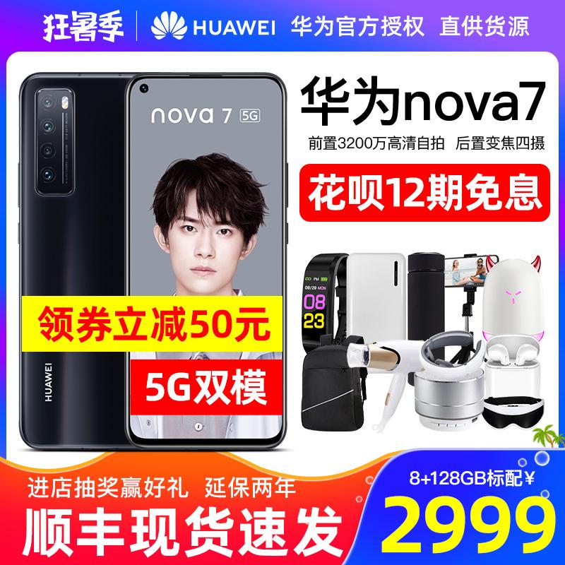 领券再减50【12期免息]Huawei/华为 nova 7 5G手机官方旗舰店nova7se新品P40pro官网mate30直降z荣耀x10正品8
