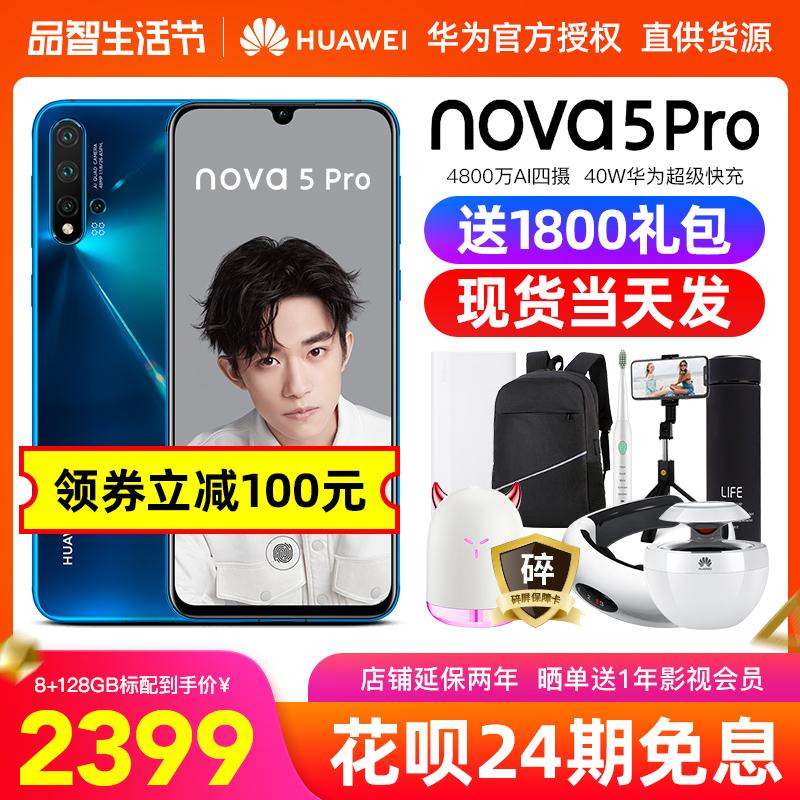 可领100 huawei /华为nova 5 pro