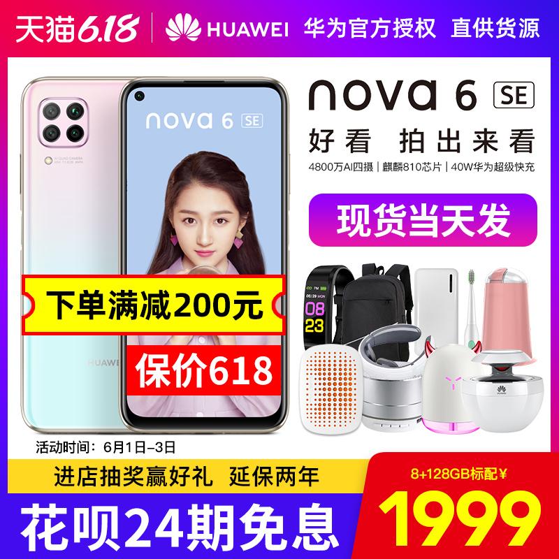下单立减200元【24期免息】Huawei/华为Nova 6 SE官方旗舰店正品手机非5g荣耀降价mate30pro直降nova7se新P401499元