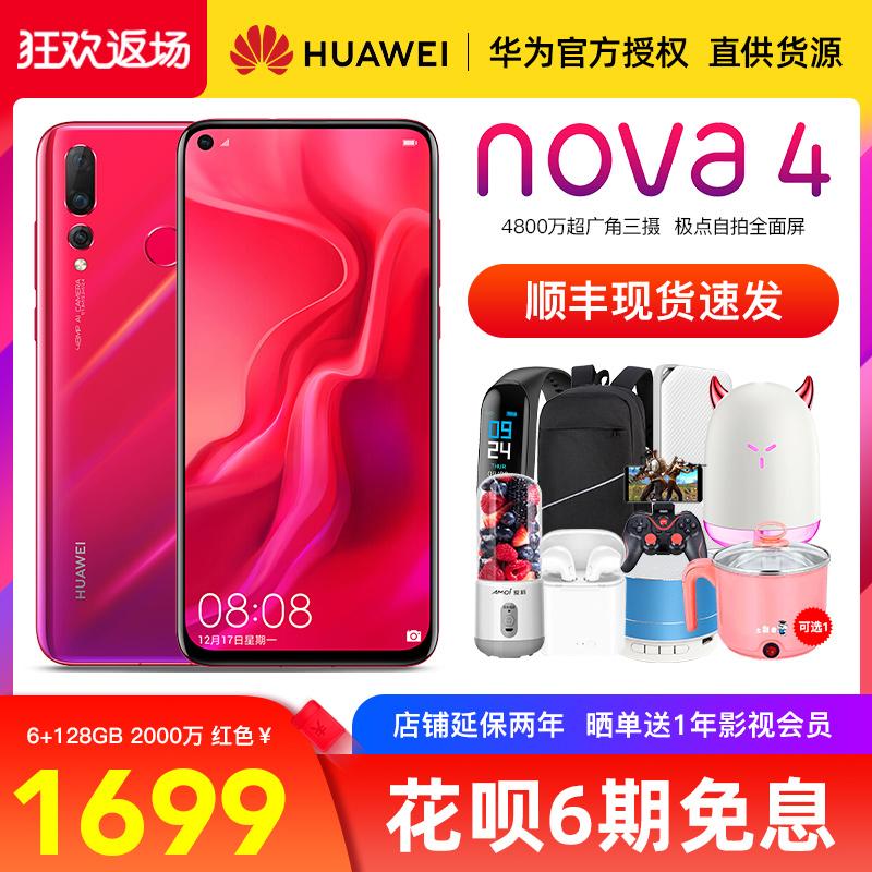 【6期免息】Huawei/华为 nova 4 手机官方旗舰店nova4e官网p20降价了5i新品nova5 pro正品p30学生手机nova6se