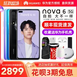 【3期免息】huawei /华为nova 6 z