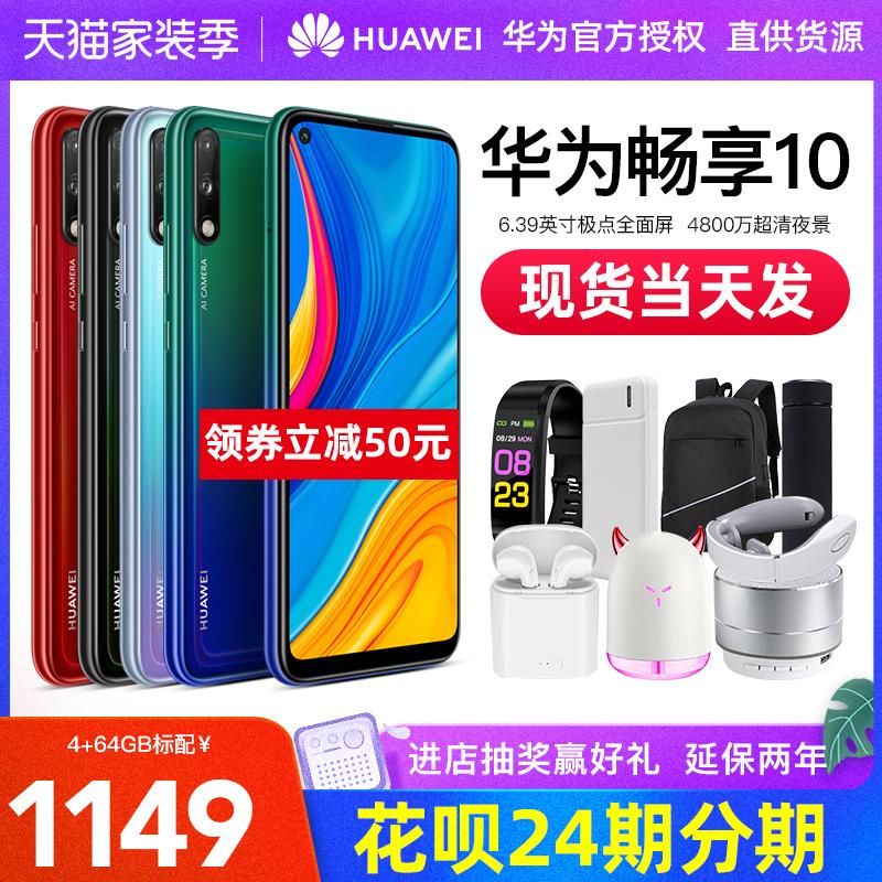【领券减50】Huawei/华为 畅享 10 手机官方旗舰店nova7se智能千元机畅想20plus官网直降5g荣耀x10正品20pro