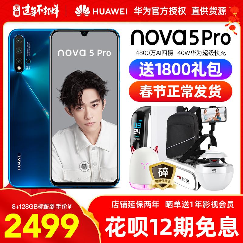 春节发货[12期免息】Huawei/华为 nova 5 Pro手机官方旗舰店官网降价5g全网通mate30pro手机p30正品6se荣耀40