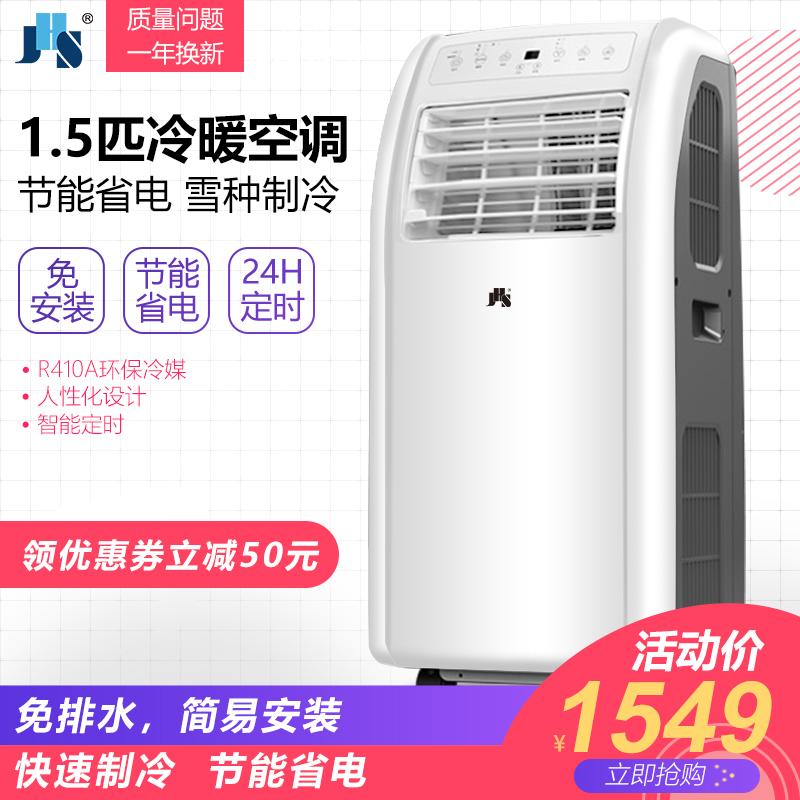 JHS A012A移动空调1.5匹p冷暖型免安装家用小空调一体机厨房空调热销3件需要用券