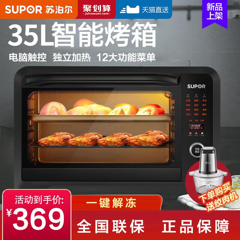 苏泊尔烤箱多功能电烤箱烤家用烘焙小型多功能蒸烤箱一体机大容量淘宝优惠券