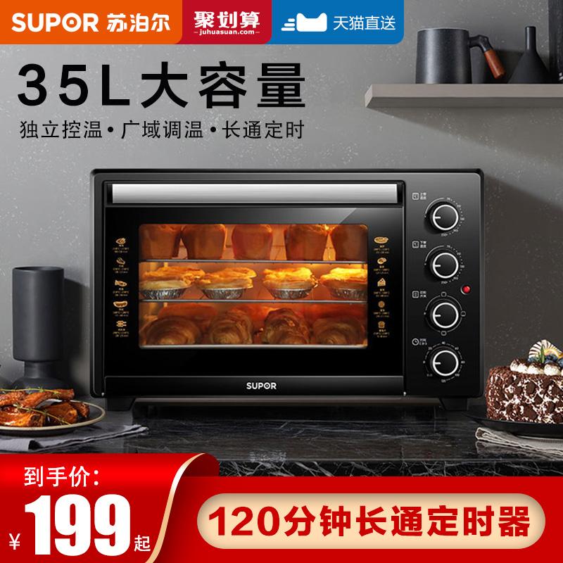 苏泊尔烤箱家用烘焙小型电烤箱多功能全自动蛋糕35升大容量蒸烤箱淘宝优惠券