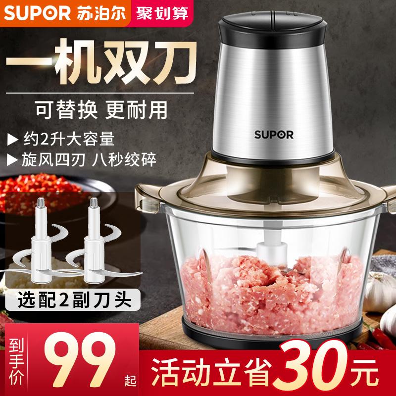 苏泊尔绞肉机家用电动小型绞馅多功能料理打肉馅搅拌家庭用碎肉器