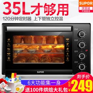 苏泊尔电烤箱家用烘焙小型烤箱多功能全自动蛋糕35L升大容量正品图片