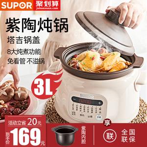 苏泊尔电炖锅家用紫陶煲汤锅煮粥神器砂锅炖盅全自动陶瓷养生炖锅图片