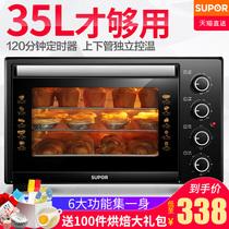 苏泊尔电烤箱家用烘焙小型烤箱多功能全自动蛋糕35L升大容量正品