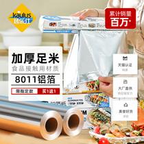 烤乐仕锡纸烤箱家用空气炸锅锡箔纸铝箔纸片商用烧烤专用烘焙油纸