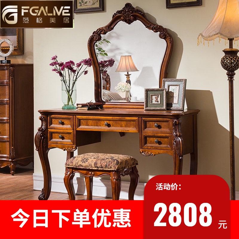 范格美居美式妆台实木卧室家具欧式梳妆台镜化妆凳子妆镜梳妆桌子