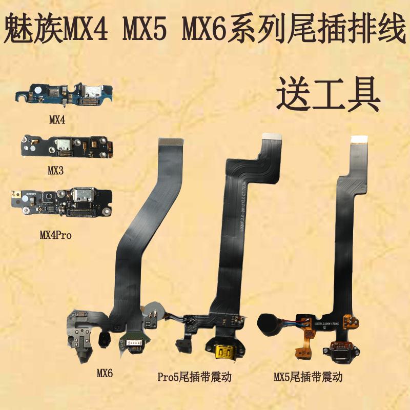魅族MX4proMX5Pro5MX6原装尾插小板魅蓝metalnote2note3note5排线