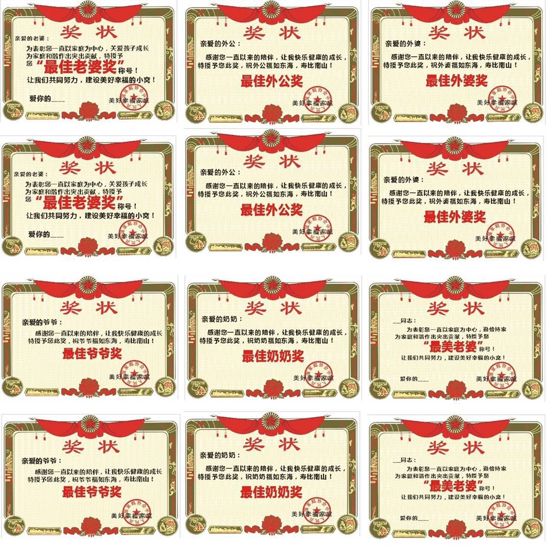 Glutinous rice paper printing certificate birthday cake decoration Festival father mother parents husband children award custom certificate