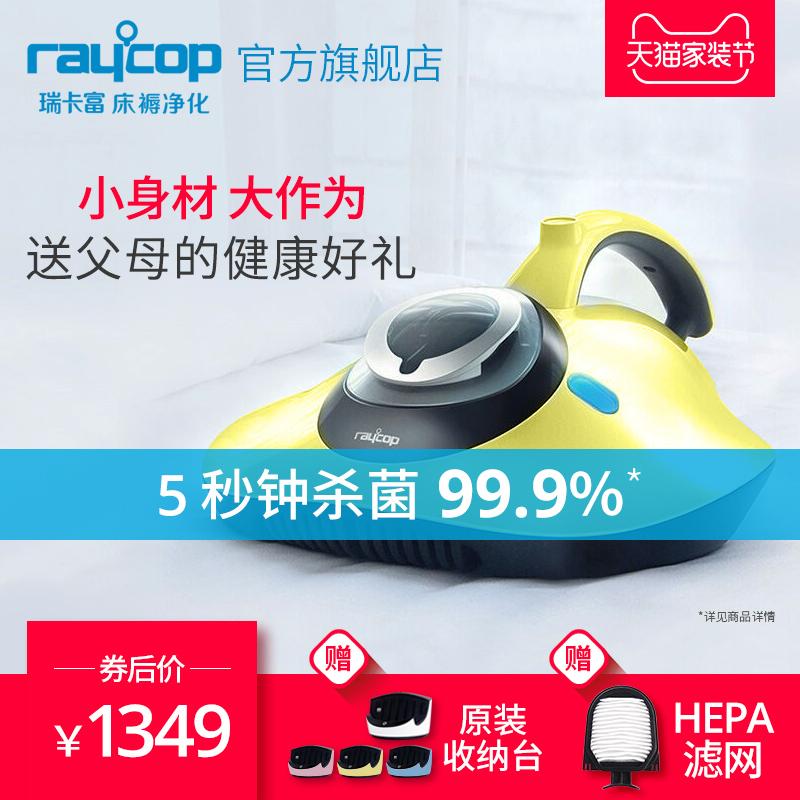 Raycop瑞卡富LITE进口除螨仪家用手持紫外线杀菌床褥净化吸尘器