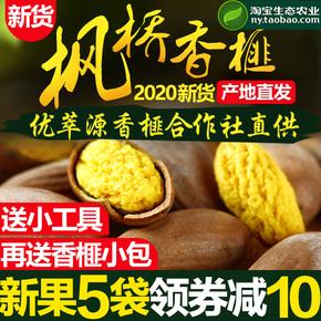 【优萃源】2020新货香榧诸暨枫桥香榧子总重500g坚果特级干果特产