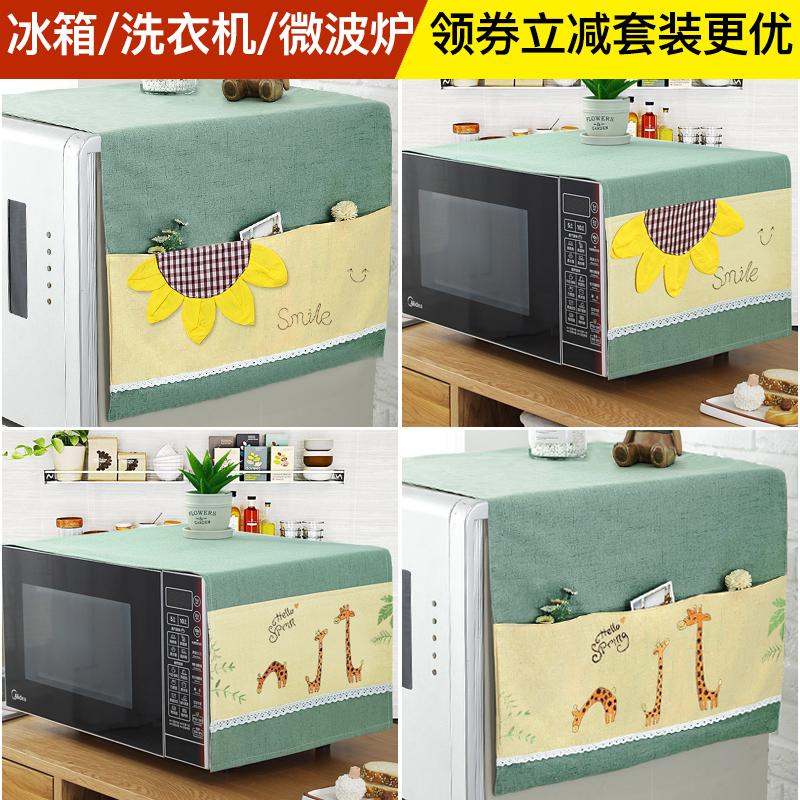 简约现代布艺冰箱巾盖布洗衣机 滚筒 单双开冰箱盖巾带口袋 韩式