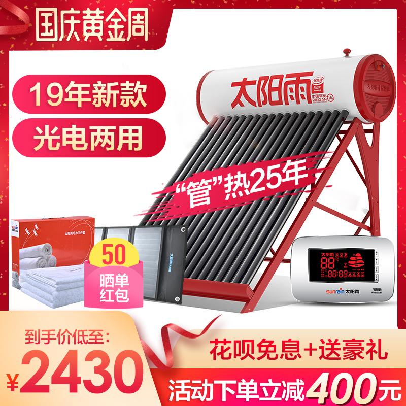 太阳雨太阳能家用全自动电热水器11月02日最新优惠