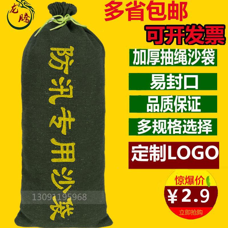 30*70 вещь промышленность противо потоп мешок с песком водонепроницаемый специальный мешок с песком пожаротушение блок вода мешки с песком противо наводнение мешок с песком шнурок бесплатная доставка