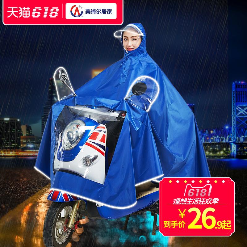 美绮尔 雨衣怎么样,雨衣什么牌子好