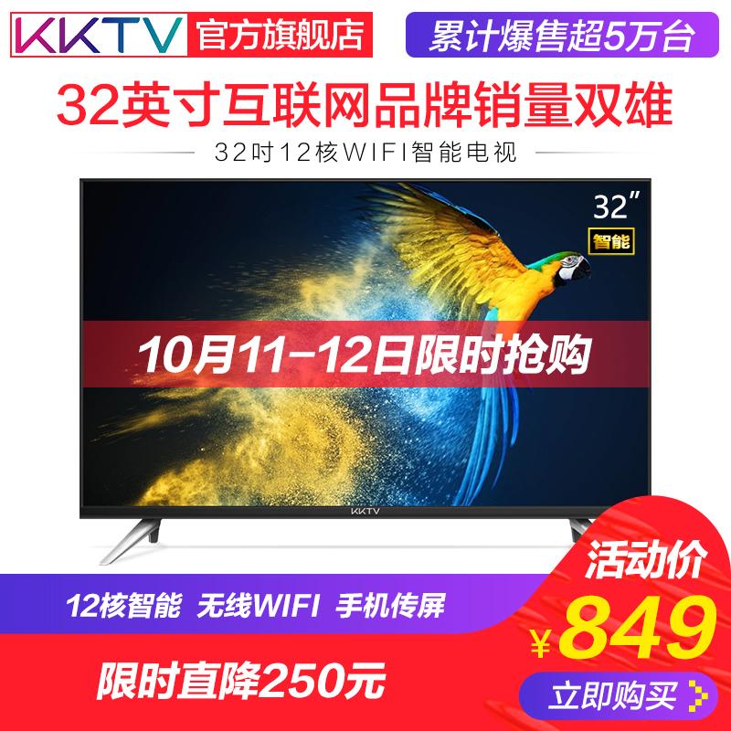 kktv K32 康佳32英寸电视机高清网络液晶智能平板彩电wifi特价 40