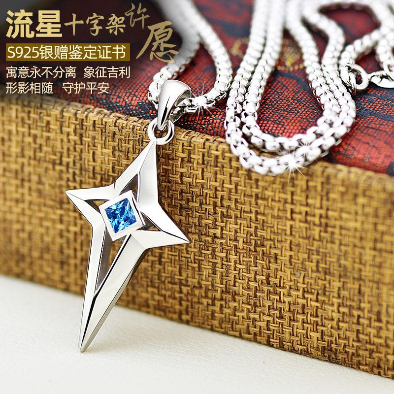 s925纯银男士流星吊坠十字架项链男女款日韩蓝色星形霸气项坠刻字