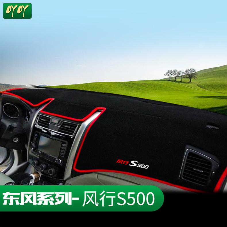 東風風行S500菱智V3 M3 M5改裝SX6 CM7中控台儀表盤避光墊裝飾