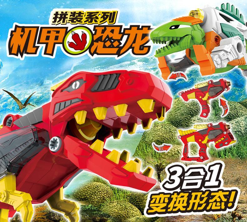 电动声光宝宝恐龙变形3-5-6玩具枪58.00元包邮