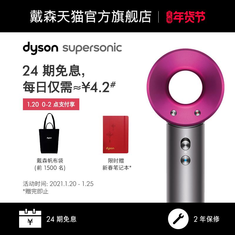 【24期免息】Dyson戴森吹风机Supersonic HD03紫红色家用护发礼物