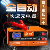 汽车电瓶充电器12v24v伏蓄电池摩托车全自动快速充电机智能通用型