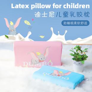 迪士尼儿童泰国进口乳胶枕头单人天然橡胶护颈椎助睡眠安全无味