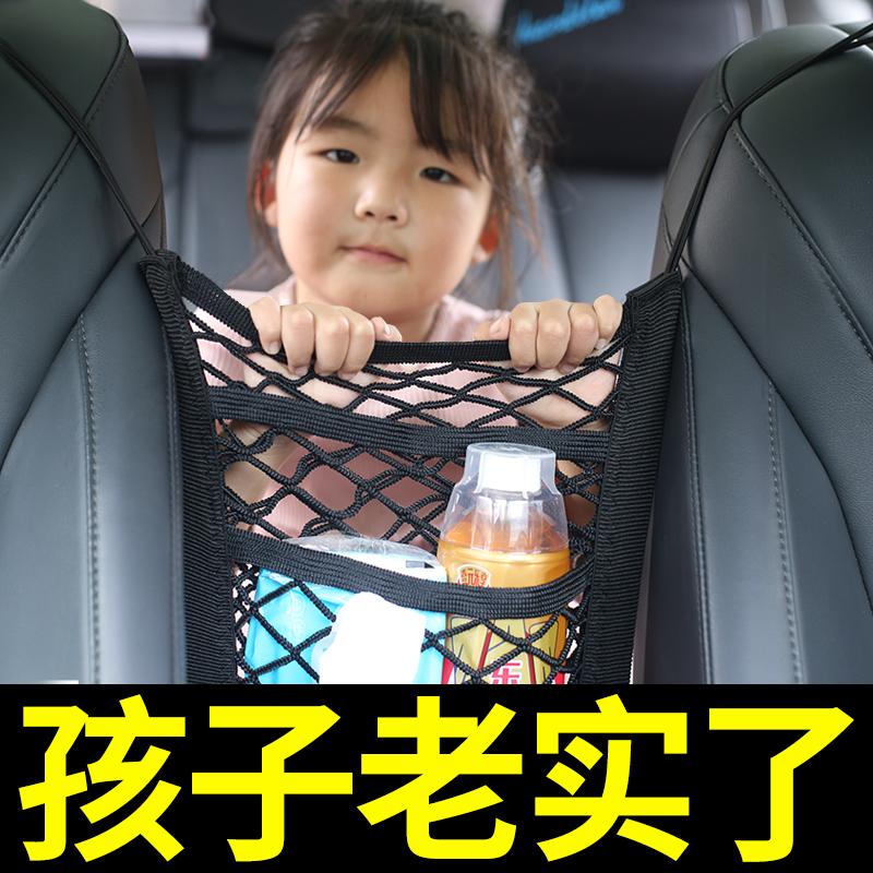 汽车座椅间储物网兜车载用品车内隔离收纳网必备置物神器车用弹力