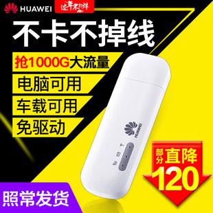 华为随行wifi2mini随身4g插卡车载移动路由器笔记本无线上网卡托设备千G合家享电信全网通热点数据终端e8372