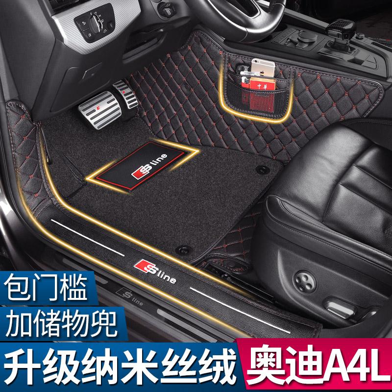 奥迪A4L脚垫全包围专用丝圈16/17款新A4汽车脚垫2018内饰装饰改装