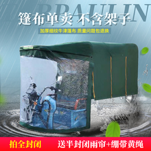 电动三轮车车棚加厚篷布全封闭篷布双帘防雨棚遮阳棚定做厂家直销