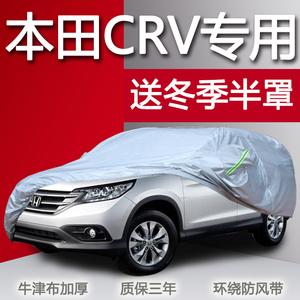 东风本田CRV车衣车罩CRV专用汽车车衣车套防晒防雨隔热牛津布加厚