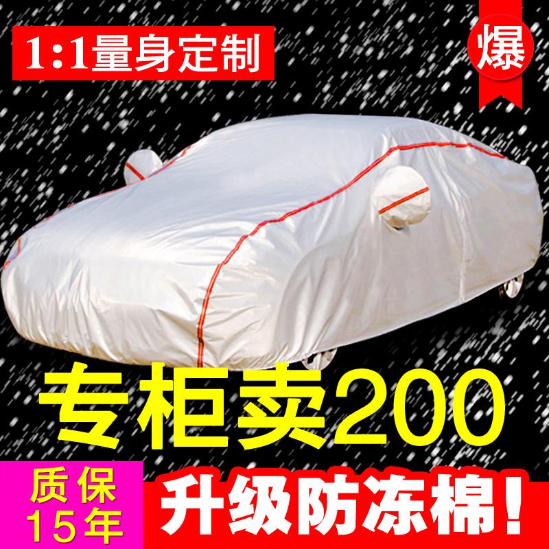 奥迪A4L车衣a6l a8l Q3 q5 q7 A3车罩防晒防雨防雪冬季保暖厚通用
