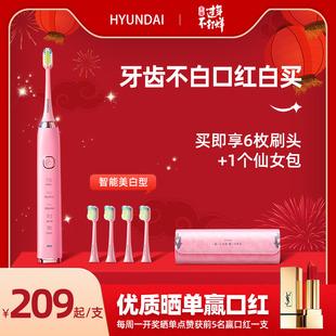 韩国现代X100电动牙刷声波美白感应充电式软毛防水成人情侣款价格