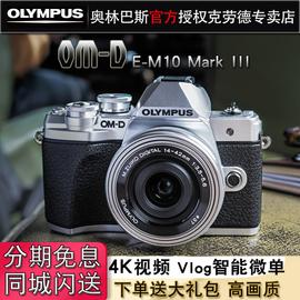 Olympus/奧林巴斯E-M10 Mark III微單數碼相機 em10三代 單電相機圖片