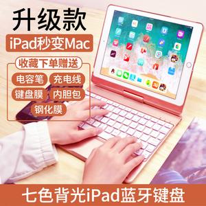领10元券购买2018新款ipad air2蓝牙键盘保护套苹果pro平板电脑外壳子9.7英寸airl带外接无线a1893mini4全包10.5版2017new