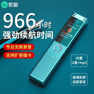 【24G仅需99元】索爱R5录音笔专业高清降噪mp3超长待机大容量小型便携式随身学生上课用迷你录语音机器转文字图片
