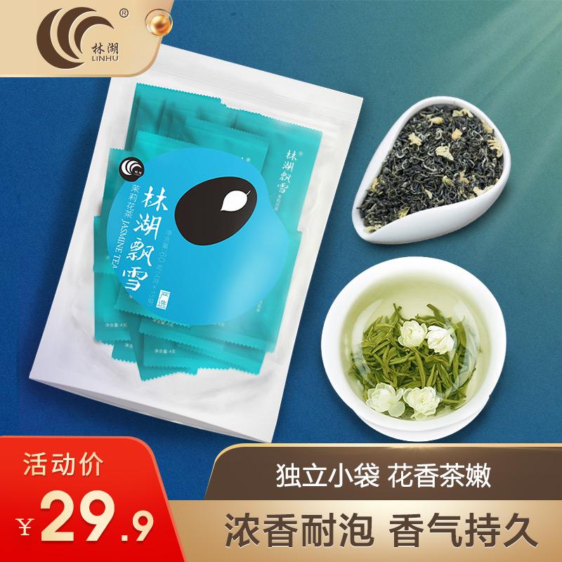 林湖飘雪2020茉莉花茶特级品质新茶