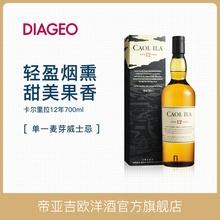 帝亚吉欧 Caol Ila卡尔里拉12年700ml艾莱岛单一麦芽威士忌酒洋酒